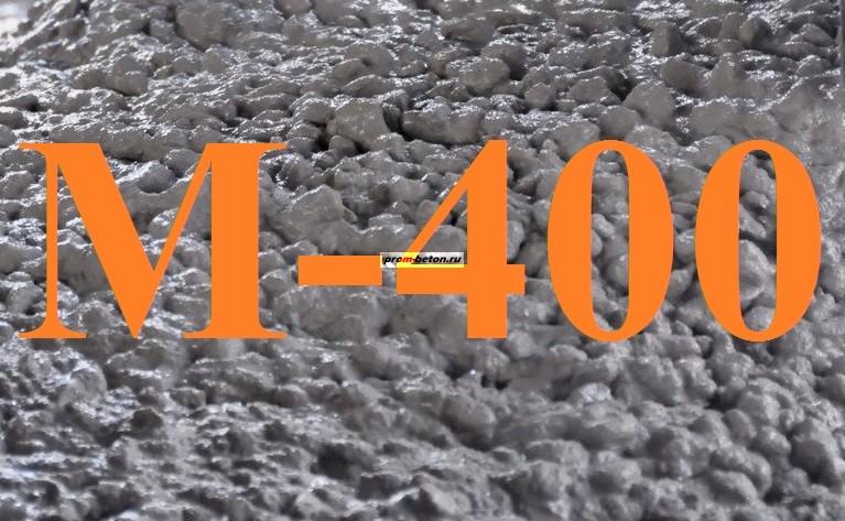 Купить бетон м400 в нижнем новгороде бетонная смесь п4 осадка конуса